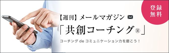 【週刊】メールマガジン「共創コーチング®」コーチングdeコミュニケーション力を磨こう!