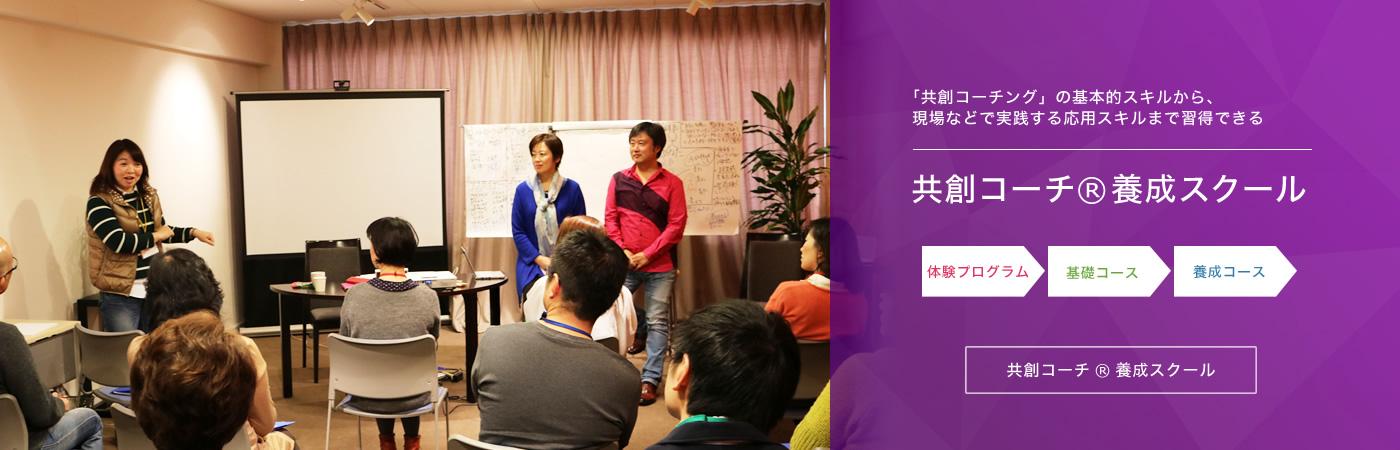 「共創コーチング」の基本的スキルから、現場などで実践する応用スキルまで習得できる 共創コーチ®養成スクール