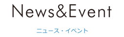 News&Events ニュース・イベント