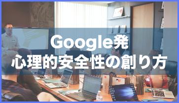 Google発心理的安全性の創り方